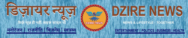 Dzire News